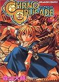 クロノクルセイド (Vol.2) (ドラゴンコミックス)