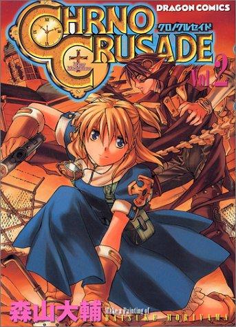 クロノクルセイド (Vol.2) (ドラゴンコミックス)の詳細を見る