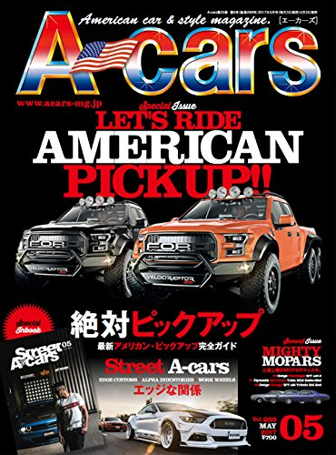 A-cars 2017年5月号