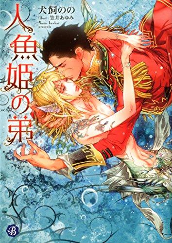 人魚姫の弟 (フルール文庫 ブルーライン)の詳細を見る