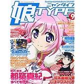 娘TYPE 2011年 09月号 [雑誌]