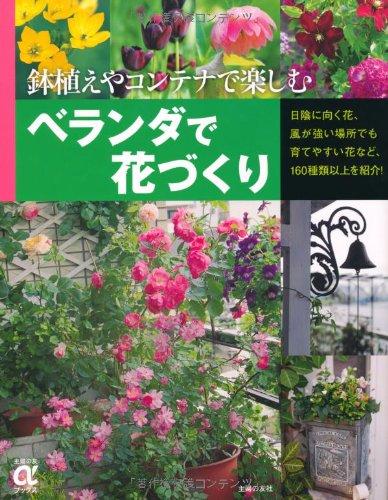 ベランダで花づくり―鉢植えやコンテナで楽しむ (主婦の友αブックス)の詳細を見る