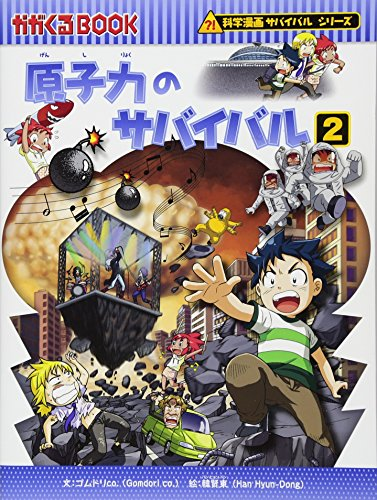 原子力のサバイバル 2 (かがくるBOOK―科学漫画サバイバルシリーズ)の詳細を見る