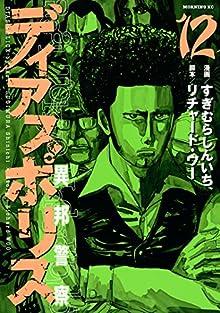 ディアスポリス -異邦警察- 第01-12巻 [Dias Police ~ Ihou Keisatsu vol 01-12]