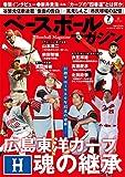 ベースボールマガジン 2017年 07 月号 [雑誌]