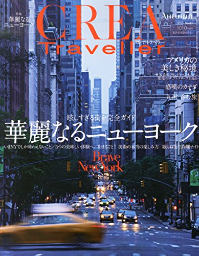 CREA Traveller 2015 Autumn