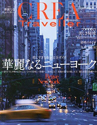 CREA Traveller 2015 Autumnの詳細を見る