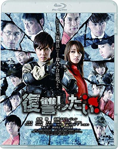 [画像:復讐したい [Blu-ray]]