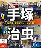 手塚治虫 作品集—実験アニメーション編— [Blu-ray]