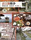 近江路散歩 (とんぼの本)
