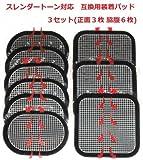 スポーツ&アウトドア通販専門店ランキング14位 スレンダートーン対応 EMS互換交換パッド 3枚x3セット 合計9枚 (正面用 3枚 + 脇腹用6枚)