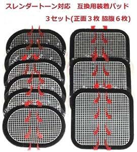 スレンダートーン対応 EMS互換交換パッド 3枚x3セット 合計9枚 (正面用 3枚 + 脇腹用6枚)