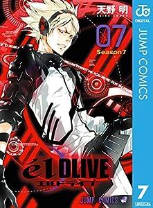 エルドライブ【elDLIVE】 7巻 表紙画像