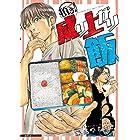 頂き!成り上がり飯(3)【電子限定特典ペーパー付き】 (RYU COMICS)