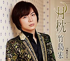 竹島宏「風めぐり」のCDジャケット