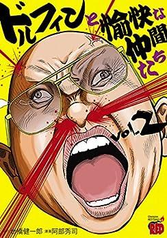 [阿部秀司, 岩橋健一郎]のドルフィンと愉快な仲間たち 2 (チャンピオンREDコミックス)