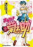 オヤマ! 菊之助 過激編 (ヤングチャンピオン・コミックス)