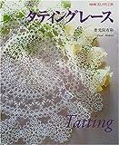 タティングレース (NHKおしゃれ工房) 画像