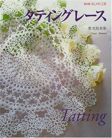 タティングレース (NHKおしゃれ工房)