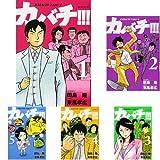 カバチ!!!-カバチタレ!3- / 東風 孝広 のシリーズ情報を見る
