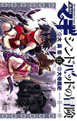 マギ シンドバッドの冒険 13 (裏少年サンデーコミックス)