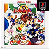 ぷよぷよ通 決定盤 PlayStation the Best