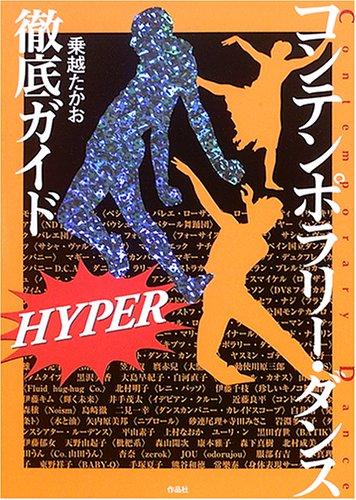コンテンポラリー・ダンス徹底ガイド HYPERの詳細を見る