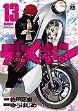 デメキン 13 (ヤングチャンピオン・コミックス)