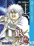 銀魂 モノクロ版 63 (ジャンプコミックスDIGITAL)