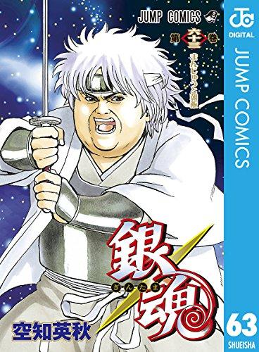 銀魂 モノクロ版 63 (ジャンプコミックスDIGITAL)の詳細を見る