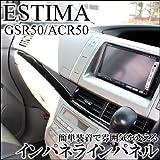 エスティマ GSR50/ACR50系/エスティマ ハイブリッド AHR20 インパネラインパネル ピアノブラック