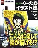 米田裕のぐーたらイラスト塾 (SOFTBANK MAC BOOKS)