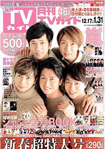 月刊TVガイド関東版 2017年 02 月号 [雑誌]の詳細を見る