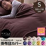 mofua マイクロフリース掛け布団カバー シングル グリーン 【デザインファーニチャー】