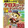 良問たっぷり! クロスワードナンバーワン Vol.5 (晋遊舎ムック)