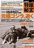 別冊映画秘宝特撮秘宝vol.7 (洋泉社MOOK 別冊映画秘宝)