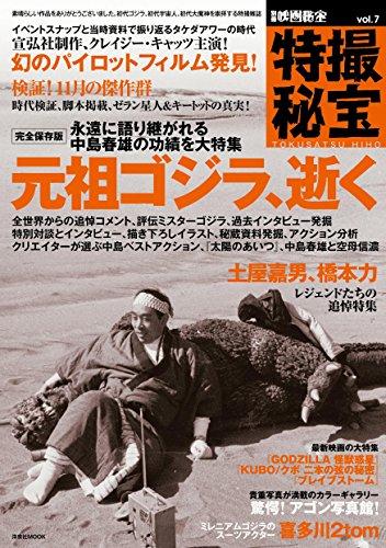 別冊映画秘宝特撮秘宝vol.7