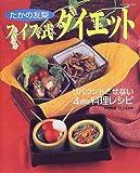 たかの友梨 スイス式 ダイエット (Miss books)