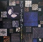 津軽こぎんと刺し子  はたらき着は美しい (LIXIL BOOKLET)