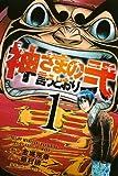 神さまの言うとおり / 藤村 緋二 のシリーズ情報を見る