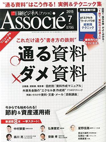 日経ビジネスアソシエ2015年7月号の詳細を見る