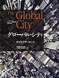 グローバル・シティ―ニューヨーク・ロンドン・東京から世界を読む 画像
