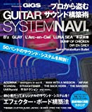 プロから盗むサウンド構築術 GUITAR SYSTEM NAVI. (シンコー・ミュージックMOOK)