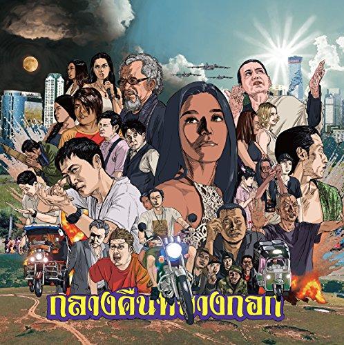 バンコクナイツ Bangkok Nites