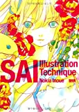 SAI Illustration Technique(DVD-ROM付)