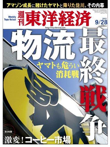 週刊 東洋経済 2013年 9/28号 [雑誌]の詳細を見る