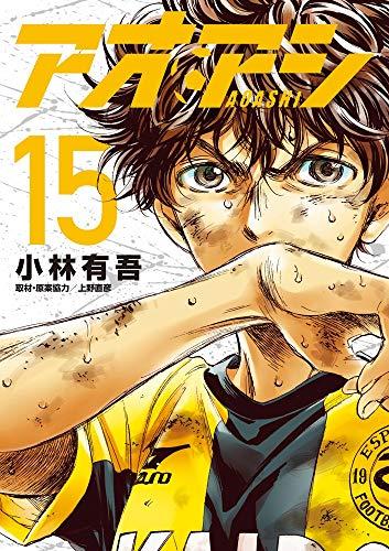 Aoashi #15