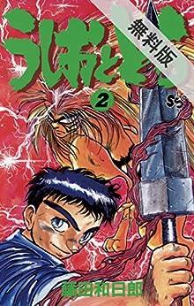 うしおととら(2)【期間限定 無料お試し版】 (少年サンデーコミックス)