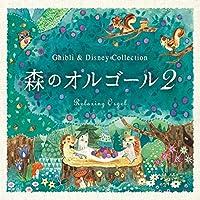 森のオルゴール 2~ジブリ&ディズニー・コレクション