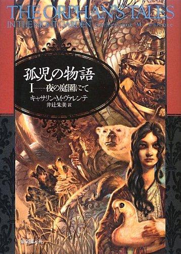 孤児の物語 I (夜の庭園にて) (海外文学セレクション)